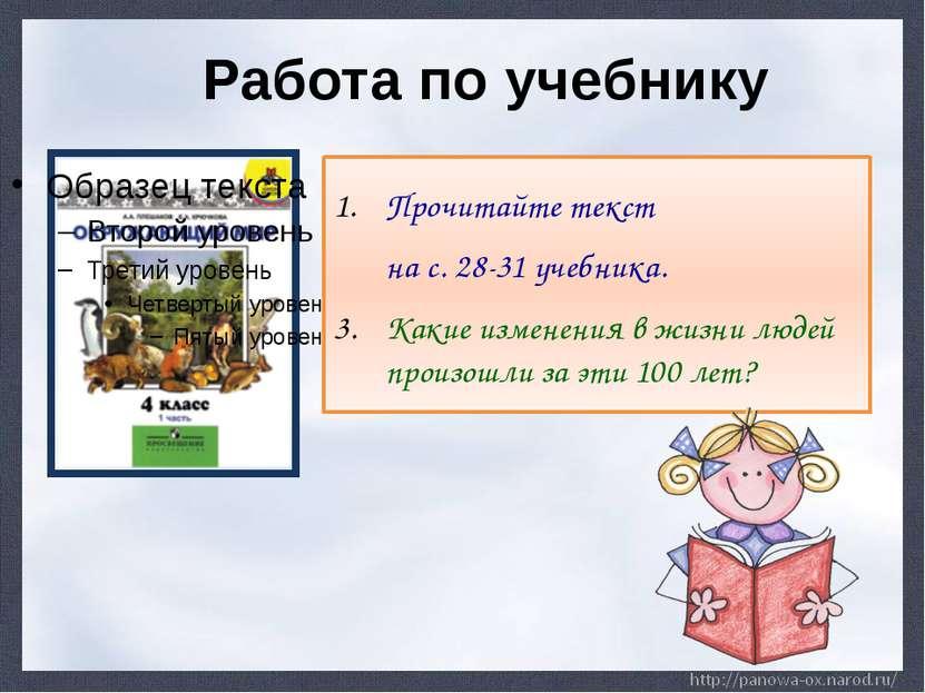 Работа по учебнику Прочитайте текст на с. 28-31 учебника. Какие изменения в ж...