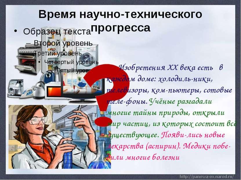 Время научно-технического прогресса Изобретения XX века есть в каждом доме: х...