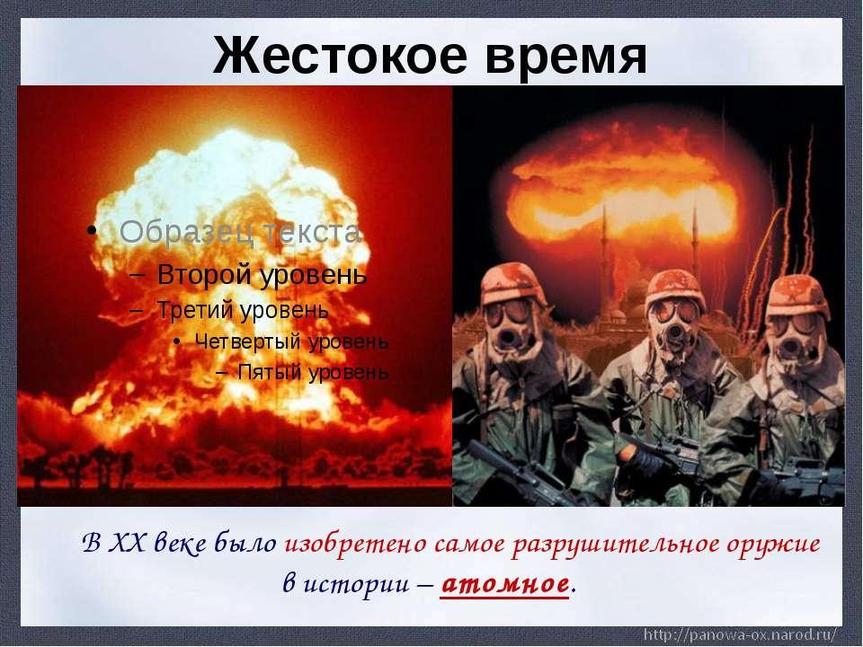 В XX веке было изобретено самое разрушительное оружие в истории – атомное. Же...