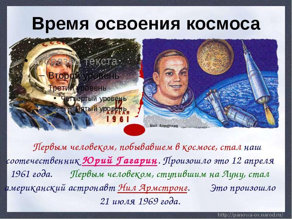 Время освоения космоса Первым человеком, побывавшем в космосе, стал наш сооте...
