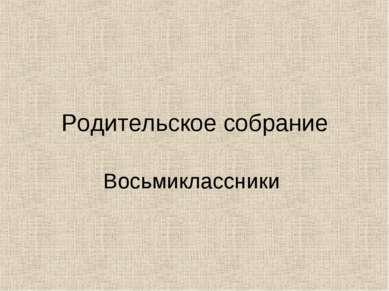 Родительское собрание Восьмиклассники