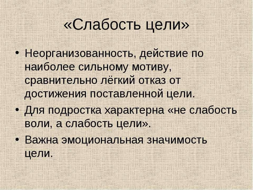 «Слабость цели» Неорганизованность, действие по наиболее сильному мотиву, сра...