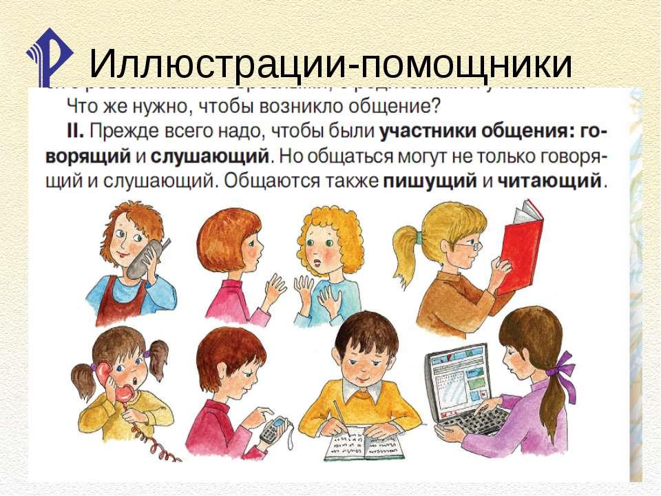 Иллюстрации-помощники