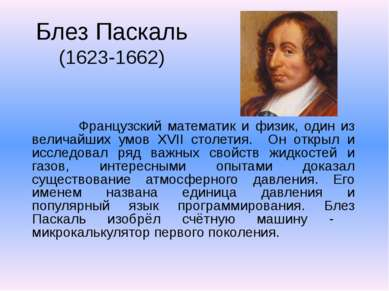 Блез Паскаль (1623-1662) Французский математик и физик, один из величайших ум...