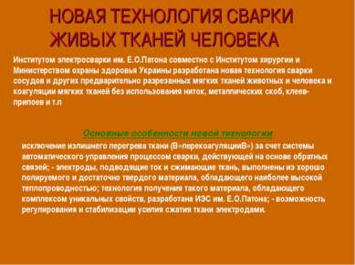 НОВАЯ ТЕХНОЛОГИЯ СВАРКИ ЖИВЫХ ТКАНЕЙ ЧЕЛОВЕКА Институтом электросварки им. Е....