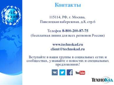 Контакты 115114, РФ, г. Москва, Павелецкая набережная, д.8, стр.6 Телефон 8-8...