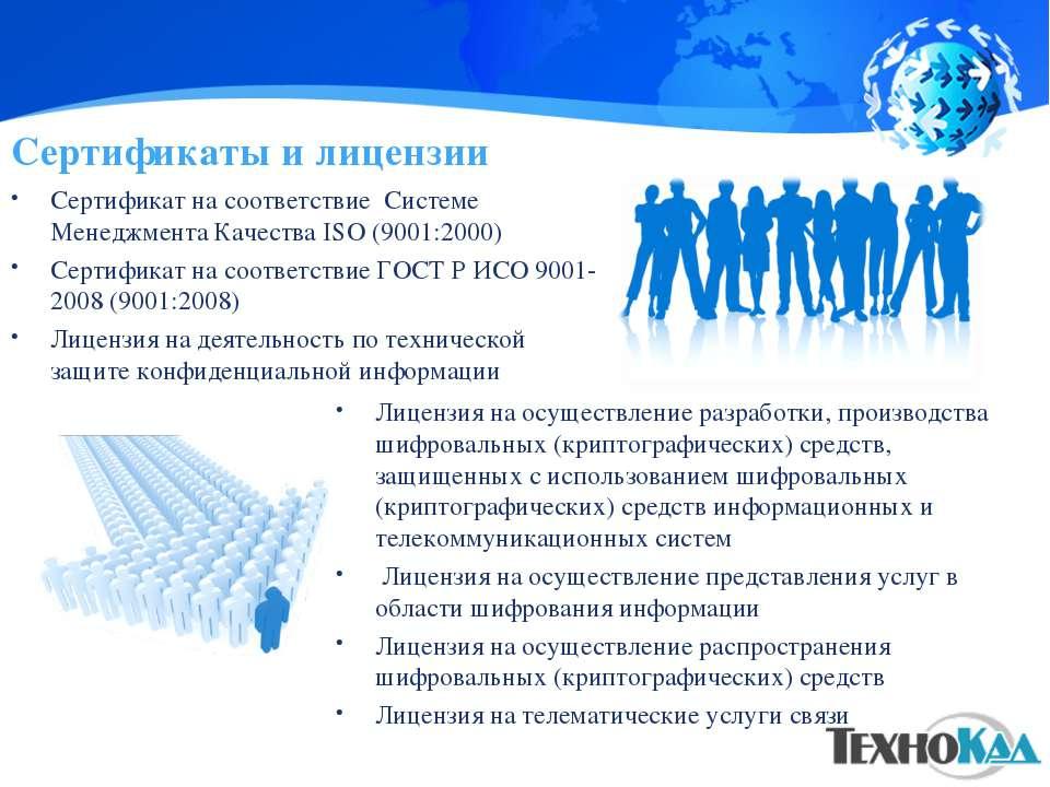 Сертификаты и лицензии Сертификат на соответствие Системе Менеджмента Качеств...