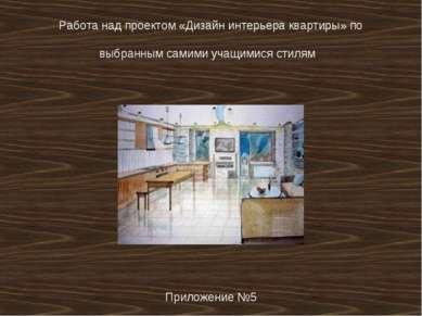 Работа над проектом «Дизайн интерьера квартиры» по выбранным самими учащимися...