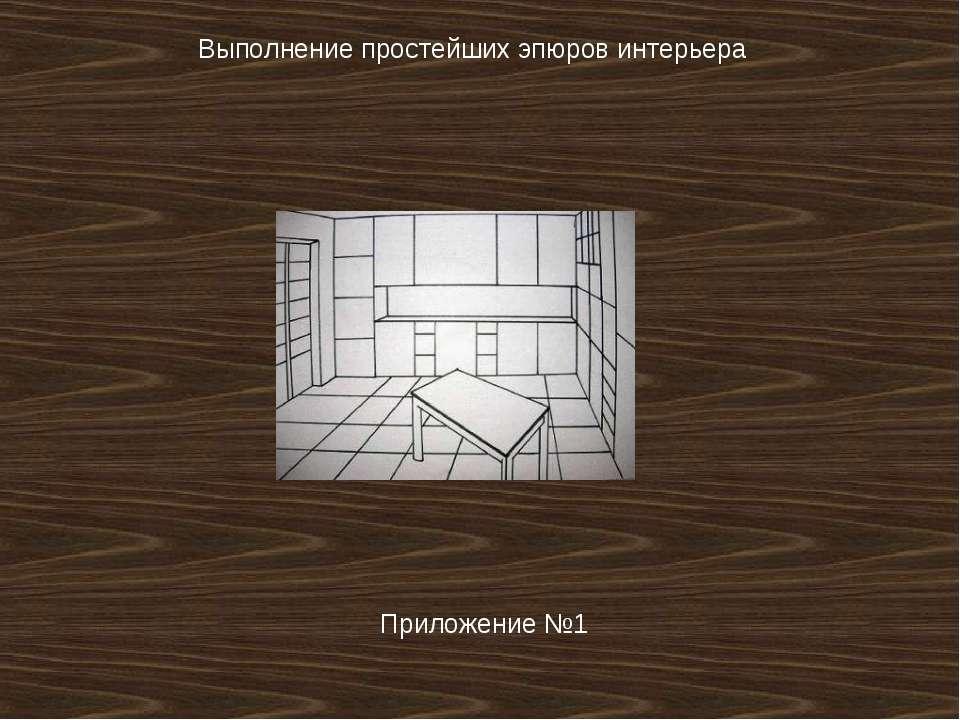 Выполнение простейших эпюров интерьера Приложение №1