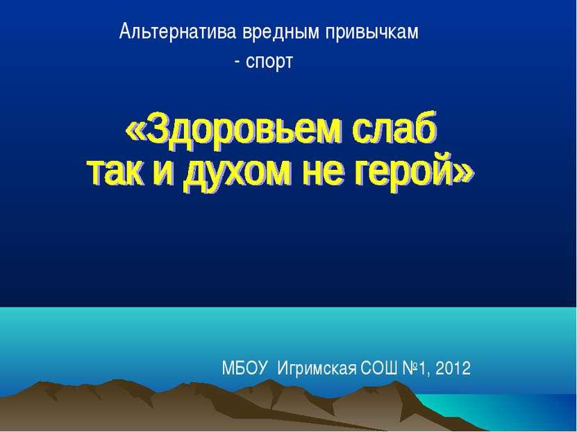 Альтернатива вредным привычкам - спорт МБОУ Игримская СОШ №1, 2012