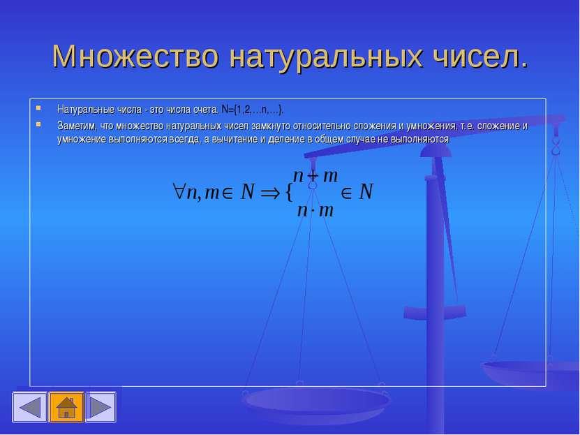 Множество натуральных чисел. Натуральные числа - это числа счета. N={1,2,…n,…...
