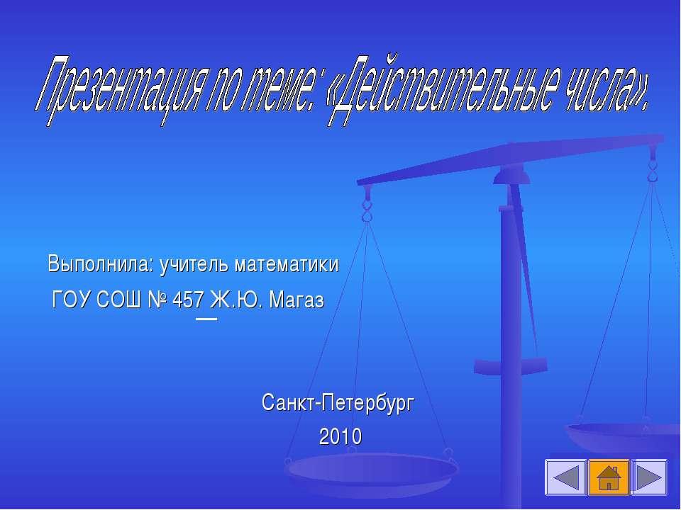 Выполнила: учитель математики ГОУ СОШ № 457 Ж.Ю. Магаз Санкт-Петербург 2010