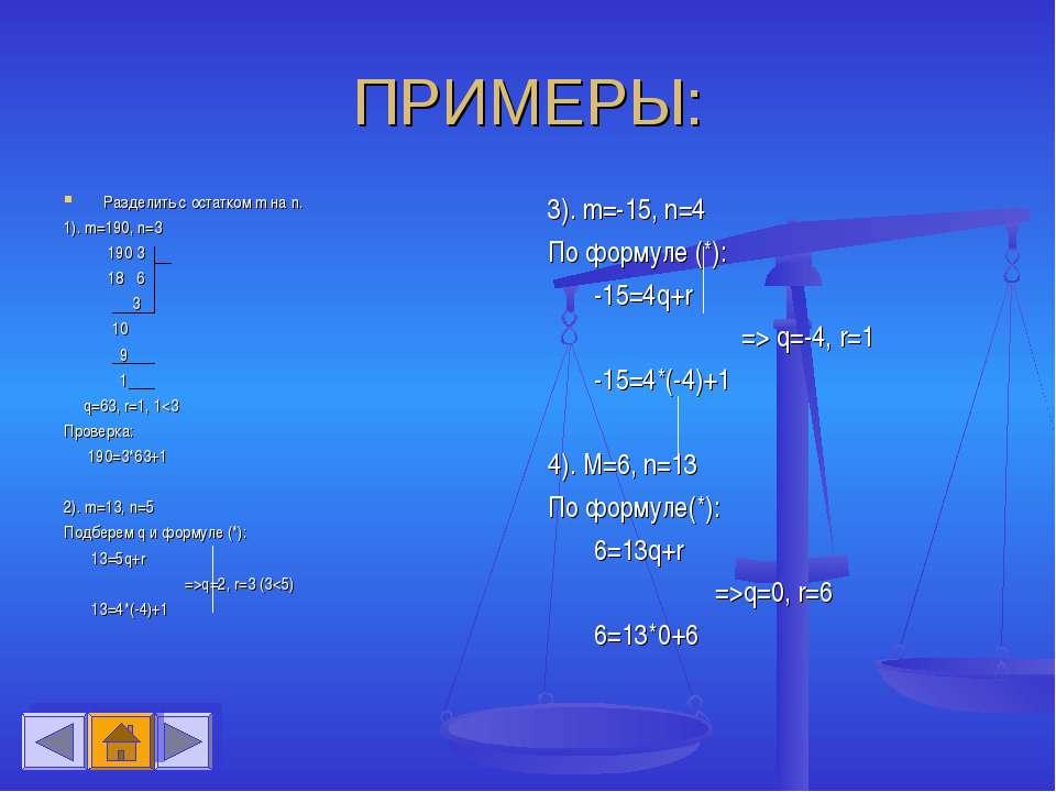 ПРИМЕРЫ: Разделить с остатком m на n. 1). m=190, n=3 190 3 18 6 3 10 9 1 q=63...