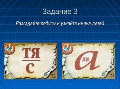 Задание 3 Разгадайте ребусы и узнайте имена детей