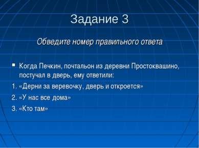 Задание 3 Обведите номер правильного ответа Когда Печкин, почтальон из деревн...