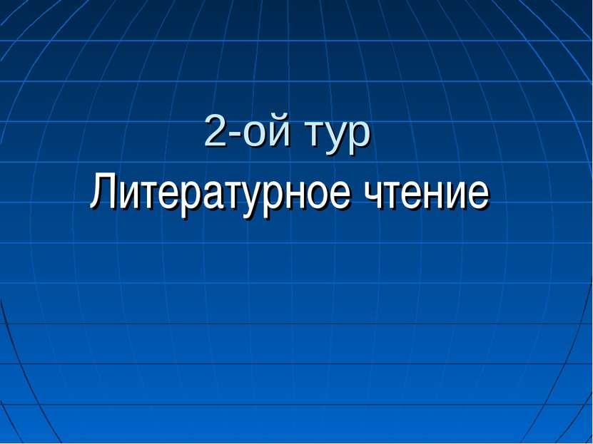 2-ой тур Литературное чтение