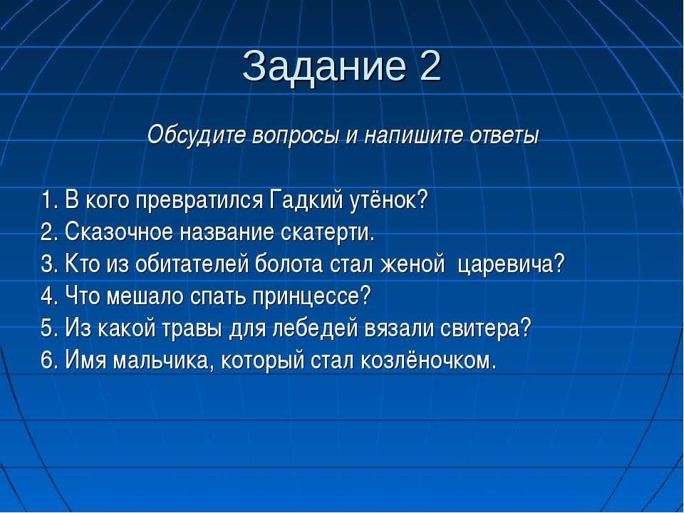 Задание 2 Обсудите вопросы и напишите ответы 1. В кого превратился Гадкий утё...