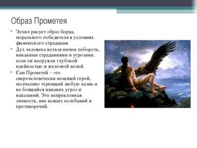 Образ Прометея Эсхил рисует образ борца, морального победителя в условиях физ...