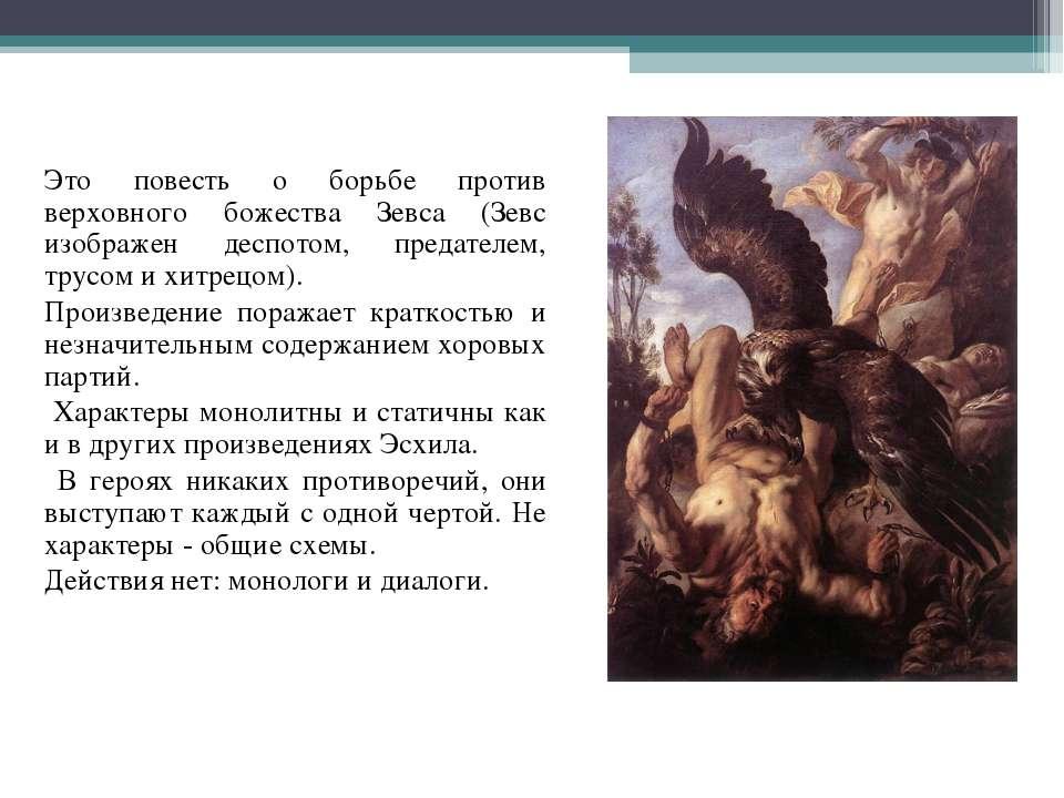 Якоб Йорданс 1593-1678 Prometheus Bound Это повесть о борьбе против верховног...