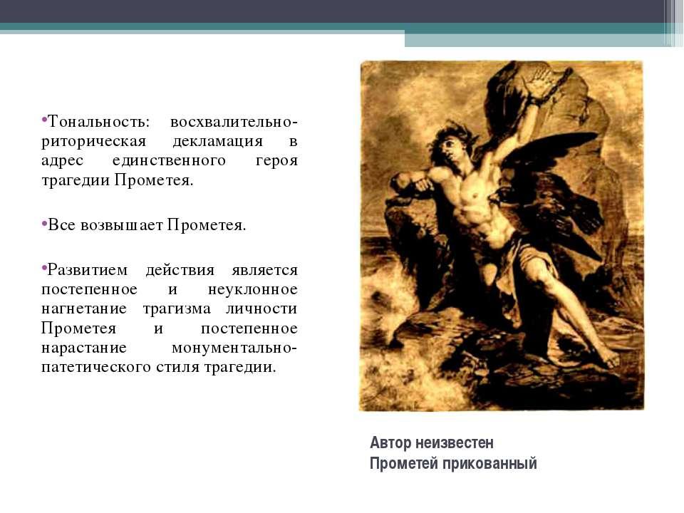 Автор неизвестен Прометей прикованный Тональность: восхвалительно-риторическа...