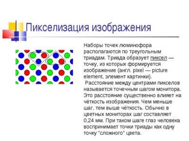 Пикселизация изображения Наборы точек люминофора располагаются по треугольным...