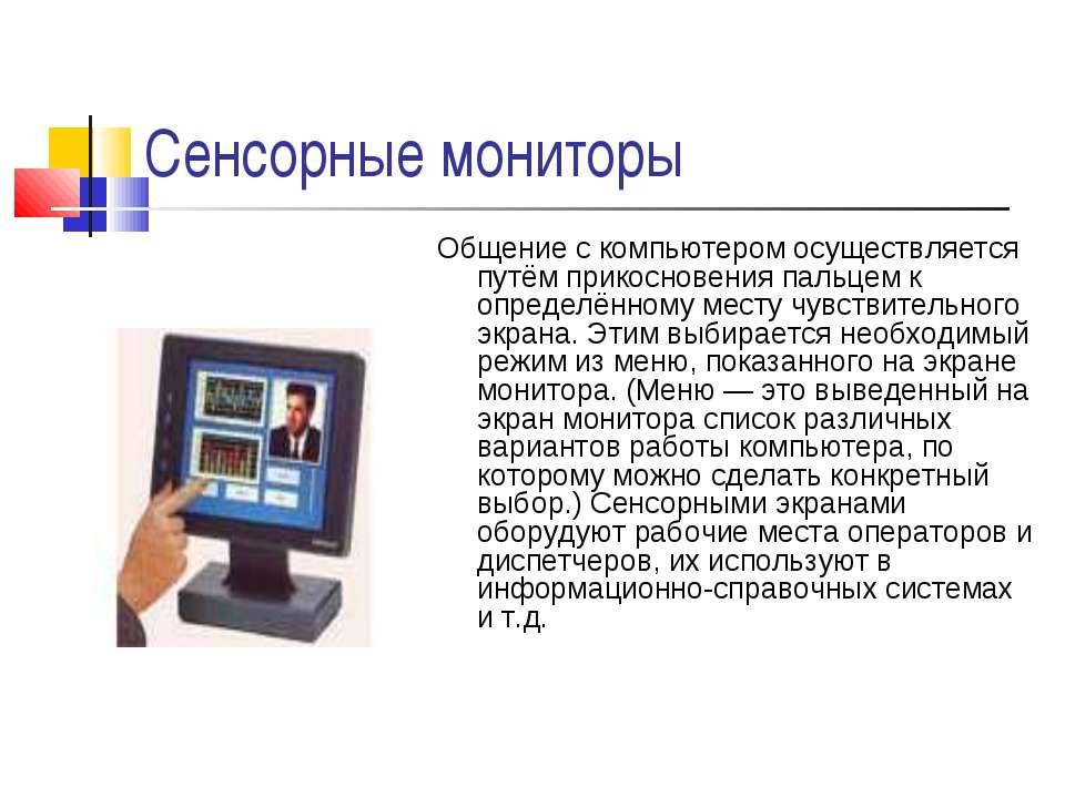Сенсорные мониторы Общение с компьютером осуществляется путём прикосновения п...