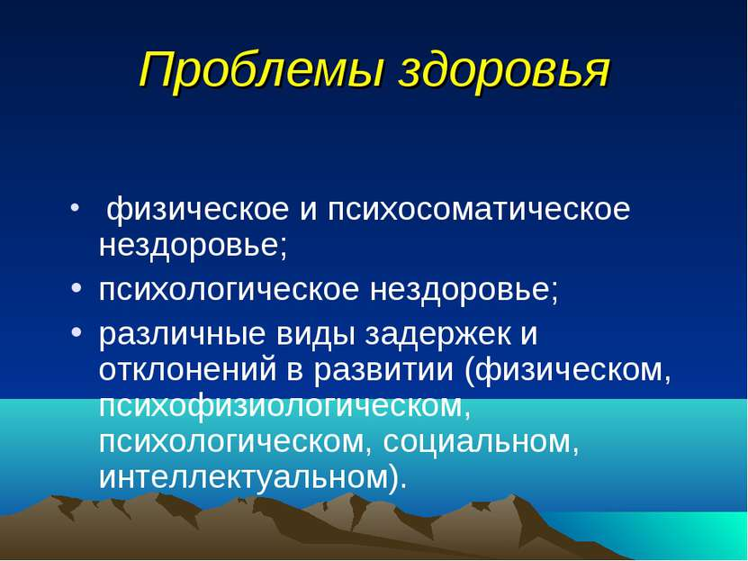 Проблемы здоровья физическое и психосоматическое нездоровье; психологическое ...