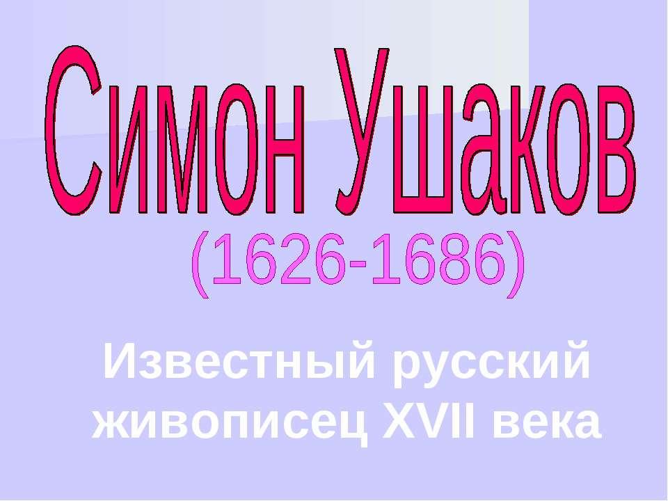 Известный русский живописец XVII века