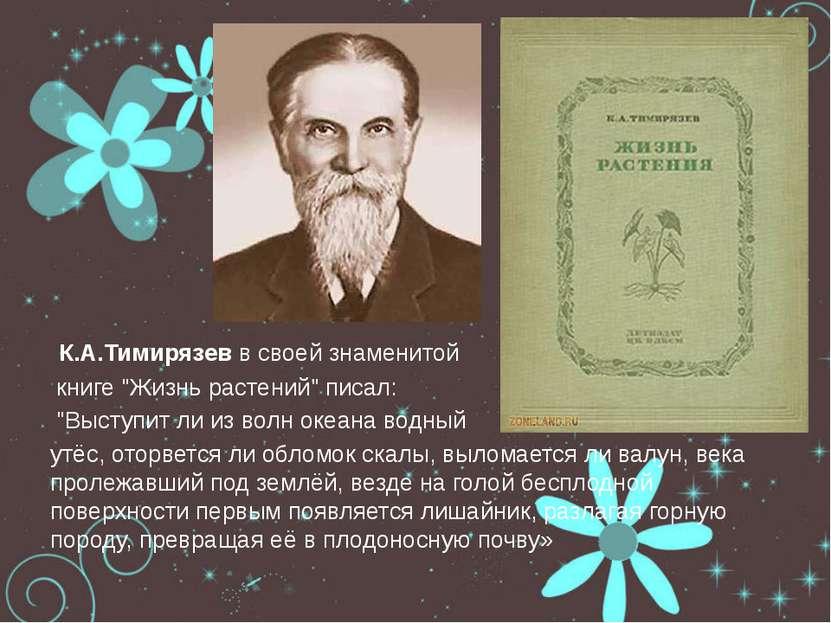 """К.А.Тимирязев в своей знаменитой книге """"Жизнь растений"""" писал: """"Выступит ли и..."""