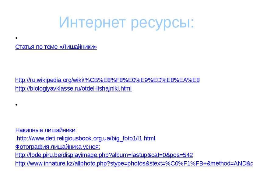 1. Активные ссылки на страницы материалов в интернете: Статья по теме «Лишайн...