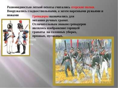 Разновидностью легкой пехоты считались егерские полки. Вооружались гладкоство...