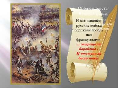 И вот, наконец, русские войска одержали победу над французскими: …затрещали б...