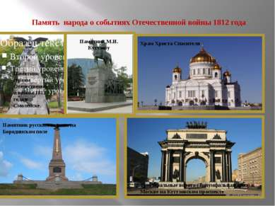 Память народа о событиях Отечественной войны 1812 года Памятник героям Отечес...