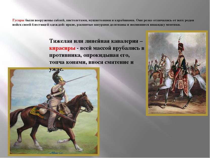 Гусары были вооружены саблей, пистолетами, мушкетонами и карабинами. Они резк...