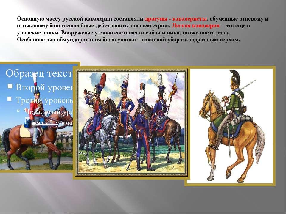 Основную массу русской кавалерии составляли драгуны - кавалеристы, обученные ...