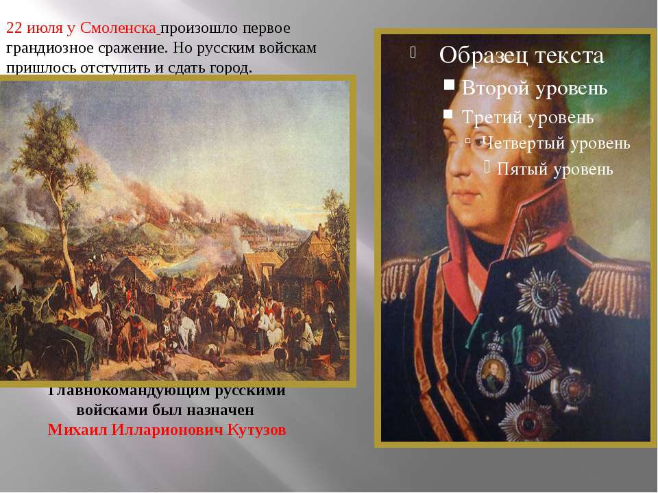 Главнокомандующим русскими войсками был назначен Михаил Илларионович Кутузов ...