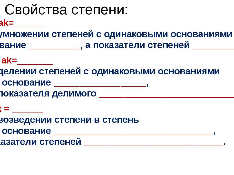 Свойства степени: an · ak=______ При умножении степеней с одинаковыми основан...