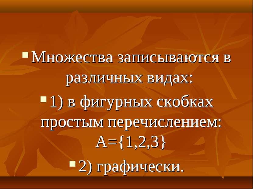 Множества записываются в различных видах: 1) в фигурных скобках простым переч...