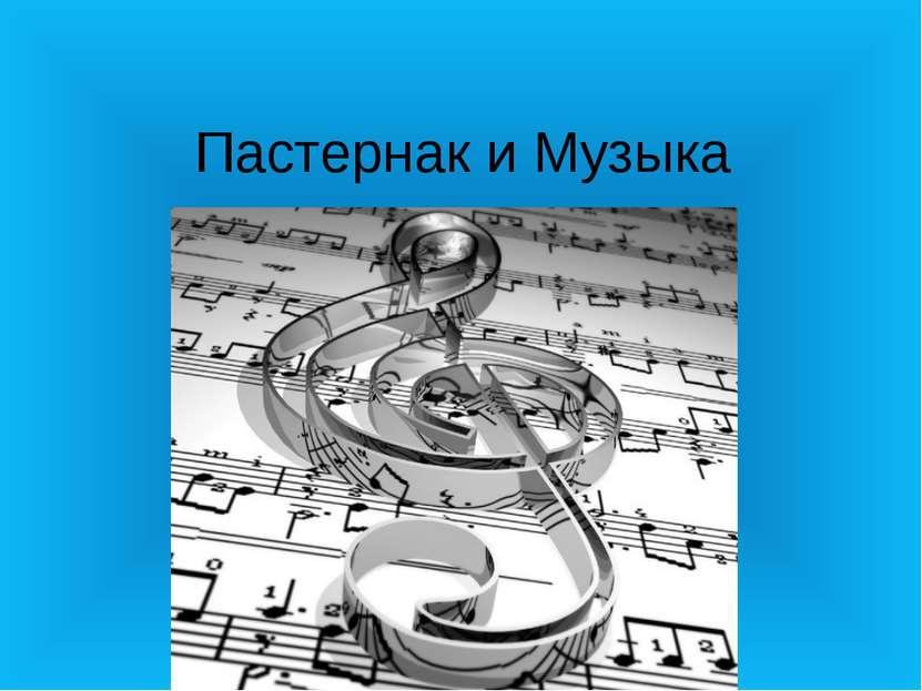 Пастернак и Музыка