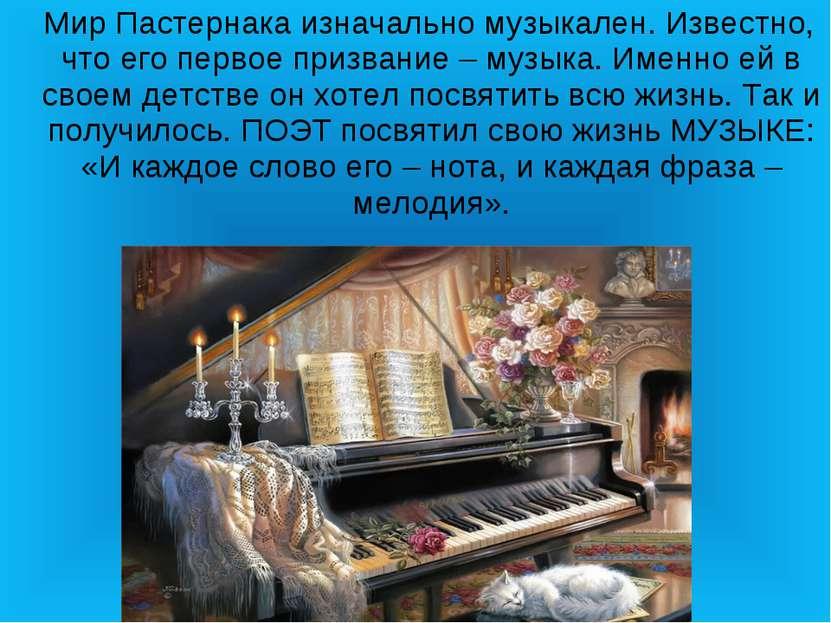 Мир Пастернака изначально музыкален. Известно, что его первое призвание – муз...