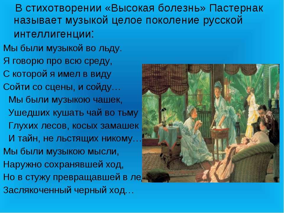 В стихотворении «Высокая болезнь» Пастернак называет музыкой целое поколение ...
