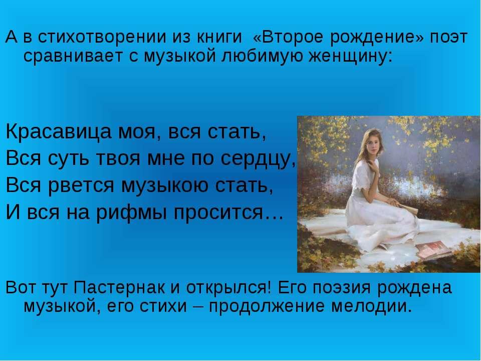 А в стихотворении из книги «Второе рождение» поэт сравнивает с музыкой любиму...