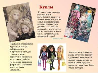 Кукла — одна из самых настоятельных потребностей и вместе с тем воплощение од...