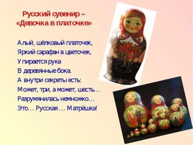 Русский сувенир – «Девочка в платочке» Алый, шёлковый платочек, Яркий сарафан...
