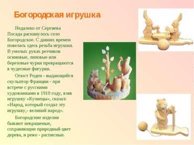 Богородская игрушка Недалеко от Сергиева Посада раскинулось село Богородское....