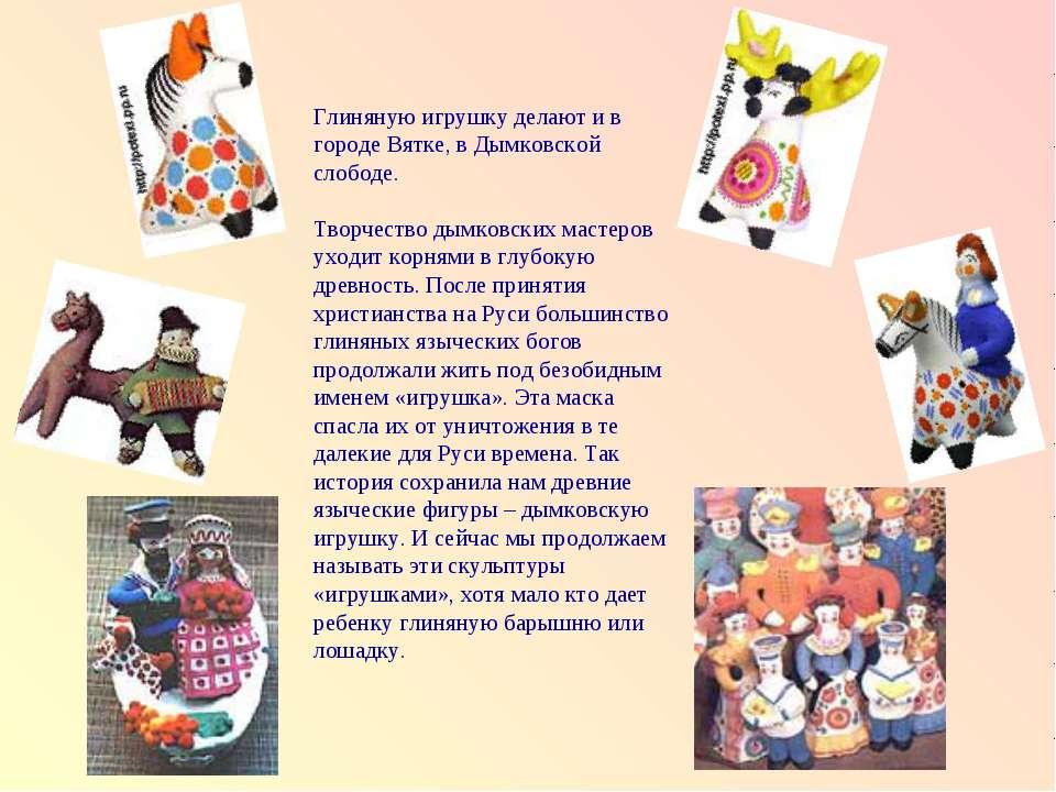 Глиняную игрушку делают и в городе Вятке, в Дымковской слободе. Творчество ды...