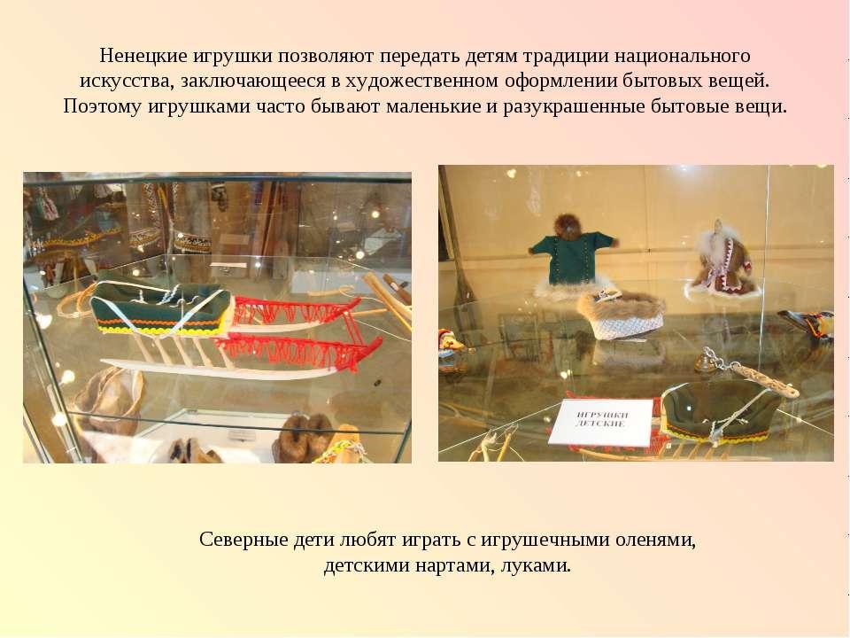 Ненецкие игрушки позволяют передать детям традиции национального искусства, з...