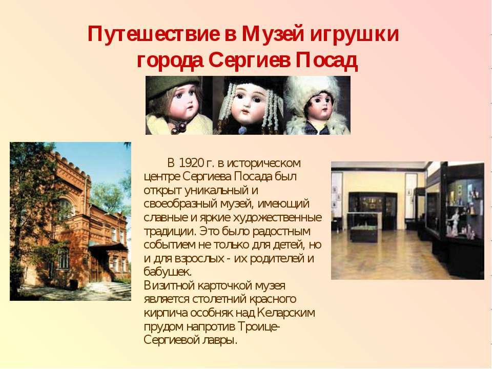 Путешествие в Музей игрушки города Сергиев Посад В 1920 г. в историческом цен...