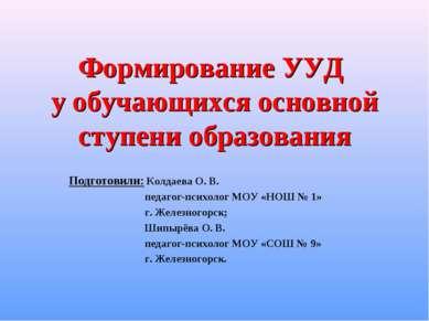Формирование УУД у обучающихся основной ступени образования Подготовили: Колд...