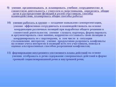 9) умение организовывать и планировать учебное сотрудничество и совместную де...